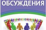 Сообщение о проведении общественного обсуждения проекта Правил
