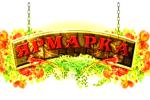 Ярмарки выходного дня в ЗАТО Углегорск