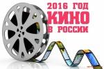 2016 Год Российского кино
