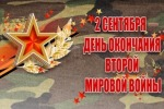 71-ая годовщина окончания второй мировой войны