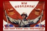 Поздравление главы в честь 70-летия окончания второй мировой войны