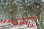 днь памяти войнов-интернационалистов