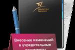 05.09.2014 внесены изменения в земельный нолог
