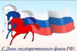22.08.2014 день государственного флага российской федерации