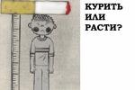 """Месячник """"Операция """"Здоровье"""""""""""