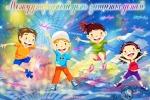 20 ноября – Всемирный День защиты прав ребенка